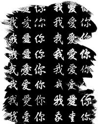 chinese fonts tattoos-CHINESE SYMBOL WORLD - HANDWORDS - Chinese Symbols, Chinese Words, Chinese Characters, Chinese Tattoos, Chinese Calligraphy
