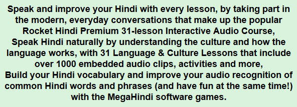 Build your Hindi vocabulary